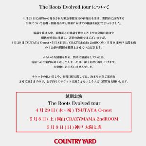 CY-tour延期